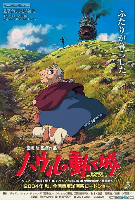 http://barros.rusf.ru/films/posters/hauru_no_ugoku_shiro_2004_poster.jpg